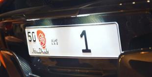 number plate abu dhabi