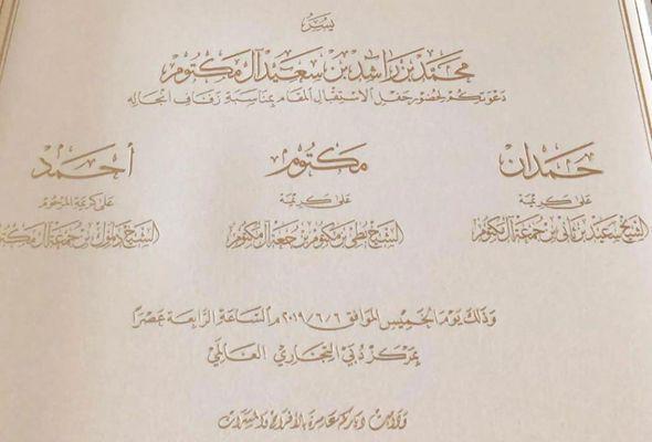 Sheikh Hamdan's wedding ceremony to take place on Thursday