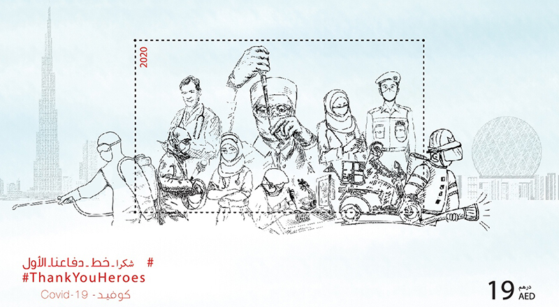 uae covid-19 commemorative stamp