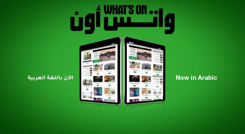 whats-on-saudi-arabia-arabic-